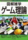 ゲーム理論【電子書籍】[ 渡辺隆裕 ]