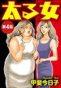 太る女(分冊版) 【第4話】【電子書籍】[ 甲斐今日子 ]