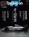 Racing on No.486【電子書籍】[ 三栄書房 ]