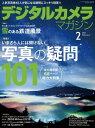 デジタルカメラマガジン 2017年2月号【電子書籍】