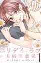 ホリデイラブ 〜夫婦間恋愛〜 (1)【電子書籍】[ こやまゆかり ]