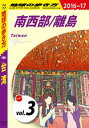 地球の歩き方 D10 台湾 2016-2017 【分冊】 3 南西部/離島【電子書籍】