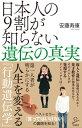 日本人の9割が知らない遺伝の真実【電子書籍】[ 安藤 寿康 ]