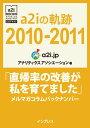 a2iの軌跡2010-2011「直帰率の改善が私を育てました」メルマガコラムバックナンバー (アナリティクス アソシエーション公式テキスト)【..