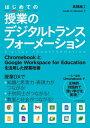 はじめての授業のデジタルトランスフォーメーション ChromebookとGoogle Workspace for Educationを活用した授業改善【電子書籍】[ 高橋 純 ]