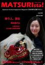 日本の祭り応援マガジン『MATSURIsta!』vol.02【電子書籍】[ マツリスタ ]