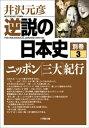 逆説の日本史 別巻3 ニッポン[三大]紀行【電子書籍】[ 井沢元彦 ]