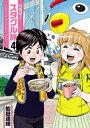 ぺろり!スタグル旅(4)【電子書籍】[ 能田達規 ]