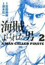 海賊とよばれた男2巻【電子書籍】[ 百田尚樹 ]
