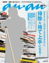 anan (アンアン) 2016年 12月14日号 No.2032【電子書籍】[ anan編集部 ]