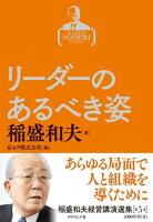 稲盛和夫経営講演選集第5巻リーダーのあるべき姿
