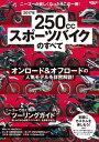 モトチャンプ特別編集 2017年 250ccスポーツバイクのすべて【電子書籍】[ 三栄書房 ]
