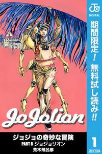 ジョジョの奇妙な冒険第8部モノクロ版【期間限定無料】1
