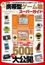 懐かしの携帯型ゲーム機スーパーガイド【電子書籍】 マイウェイ出版