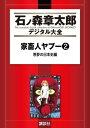 家畜人ヤプー悪夢の日本史編【電子書籍】[ 沼正三 ]