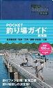 POCKET 釣り場ガイド 東海版【電子書籍】[ 釣り場探究会 ]