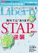 The Liberty��(����Хƥ�) 2016ǯ 8���