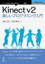 Kinectv2楽しいプログラミング入門【電子書籍】[ 大田