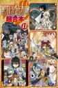 FAIRY TAIL 超合本版11巻【電子書籍】[ 真島ヒロ ]