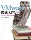 VMware徹底入門 第4版 VMware vSphere 6.0対応【電子書籍】[ ヴイエムウェア