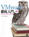 VMware徹底入門 第4版 VMware vSphere 6.0対応【電子書籍】[ ヴイエムウェア株式会社 ]