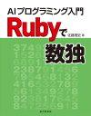 Rubyで数独:AIプログラミング入門【電子書籍】[ 佐藤 理史 ]