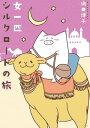 女一匹シルクロードの旅【電子書籍】[ 織田博子 ]