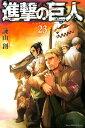 進撃の巨人 attack on titan23巻【電子書籍】[ 諫...