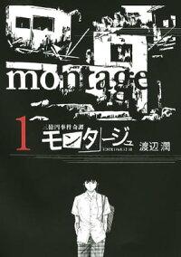モンタージュ三億円事件奇譚1巻