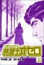 弁護士オセロ 1巻【電子書籍】[ 剣名舞 ]