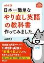 mini版 日本一簡単なやり直し英語の教科書作ってみました。...