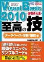 Visual Basic 2010 逆引き大全 至高の技 データベース+印刷/帳票 編【電子書籍】[ 増田智明 ]