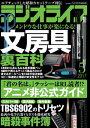 ラジオライフ 2017年 5月号【電子書籍】[ ラジオライフ編集部 ]