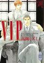 VIP【電子書籍】[ 高岡ミズミ ]