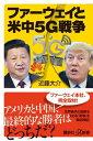 ファーウェイと米中5G戦争【電子書籍】[ 近藤大介 ]
