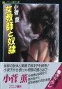 女教師と奴隷【電子書籍】[ 小菅 薫 ]