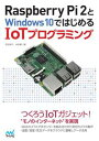 Raspberry Pi 2とWindows 10ではじめるIoTプログラミング【電子書籍】[ 宇田 周平 ]