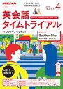 NHKラジオ 英会話タイムトライアル 2018年4月号[雑誌]【電子書籍】