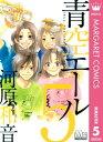 青空エール リマスター版 5【電子書籍】[ 河原和音 ]