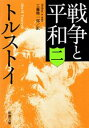 戦争と平和(二)(新潮文庫)【電子書籍】[ トルストイ ]