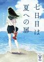 七日目は夏への扉【電子書籍】 にかいどう青