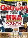 GetNavi 2017年4月号【電子書籍】