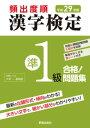 平成29年版 頻出度順 漢字検定準1級 合格!問題集 【電子書籍】 漢字学習教育推進研究会