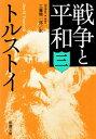 戦争と平和(三)(新潮文庫)【電子書籍】[ トルストイ ]