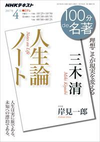 NHK 100分 de 名著 三木 清 『人生論ノート』 2017年4月[雑誌]