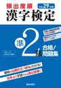 平成29年版 頻出度順 漢字検定準2級 合格!問題集 <赤シート無しバージョン>【電子