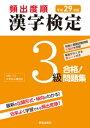 平成29年版 頻出度順 漢字検定3級 合格!問題集 【電子書籍】 漢字学習教育推進研究会