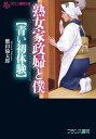 熟女家政婦と僕【青い初体験】【電子書籍】[ 鷹山倫太郎 ]...