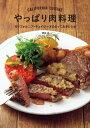 やっぱり肉料理カリフォルニア・キュイジーヌのとっておきレシピ【電子書籍】[ 横田渉 ]