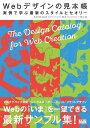 Webデザインの見本帳 実例で学ぶ最新のスタイルとセオリー【